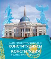 «О Конституции Республики Казахстан»