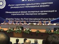 «Бүгінгі сараптама» атты I Халықаралық форумы өтті, аталған форумға қатысу
