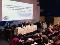 Семинар на тему «Определение стоимости строительства в Республике Казахстан в 2019 году с учетом изменений в нормативных документах»