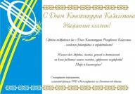 The Constitution Day of Kazakhstan!