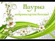 Congratulations with Nauryz holiday!
