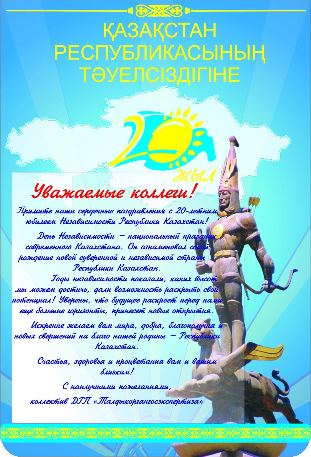 Официальные поздравления ко дню независимости 312