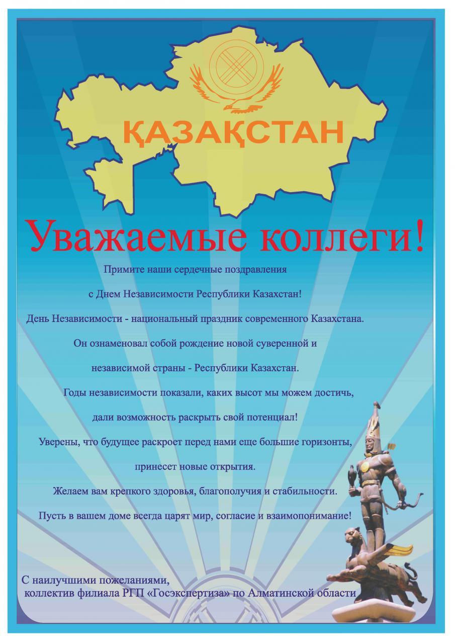 Поздравления и открытки с Днем работника прокуратуры 74