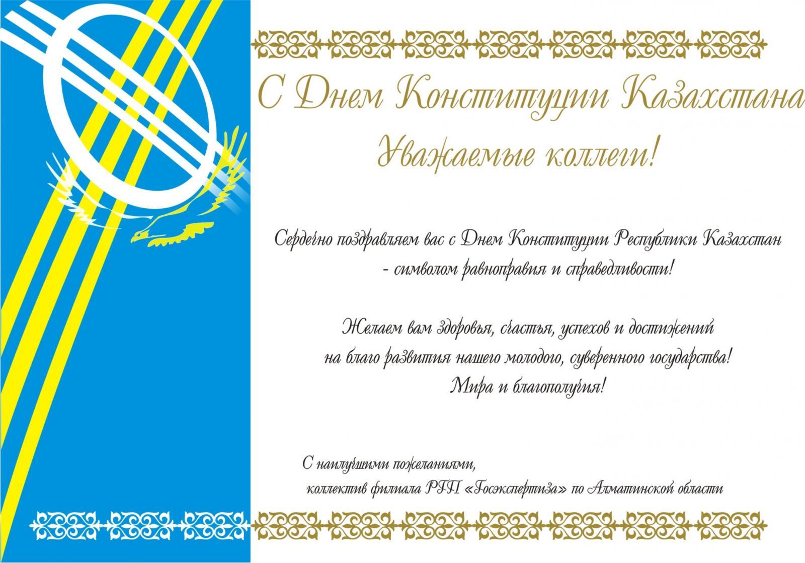 Поздравления на казахском языке ко дню столицы