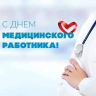 День медицинского сотрудника.